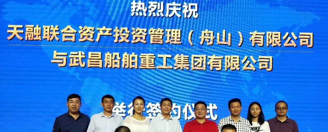 天融集团与中国武船重工集团签订合作协议